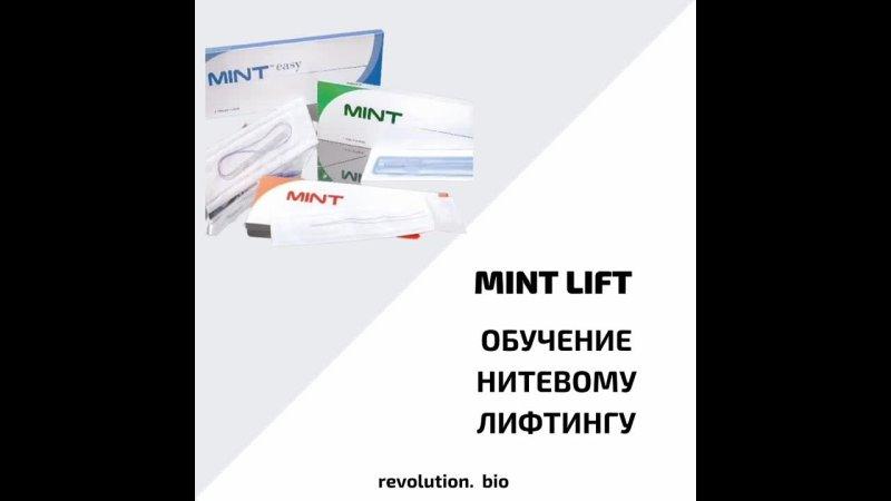 Видео от Revolution Bio