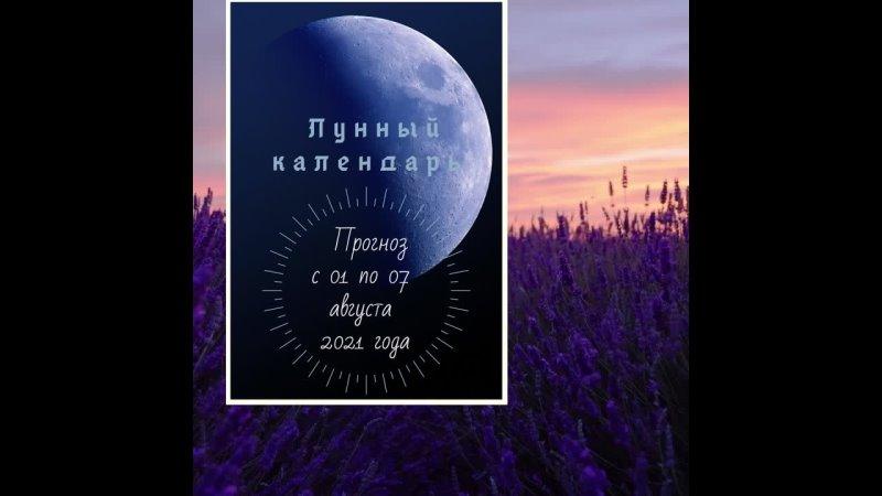 Видео от Астролог Анна Горяинова