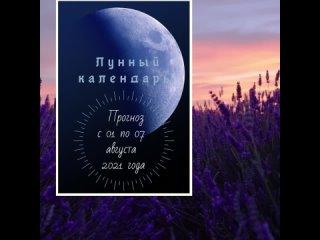Video by Астролог Анна Горяинова