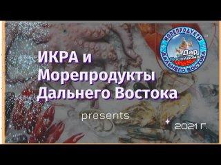 Икра и Морепродукты Дальнего Востока с доставкой kullanıcısından video