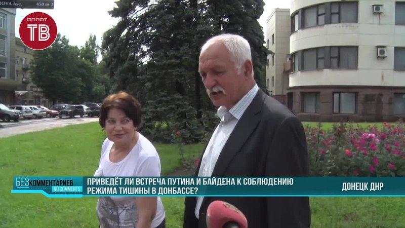 Приведёт ли встреча Путина и Байдена к соблюдению режима тишины в Донбассе