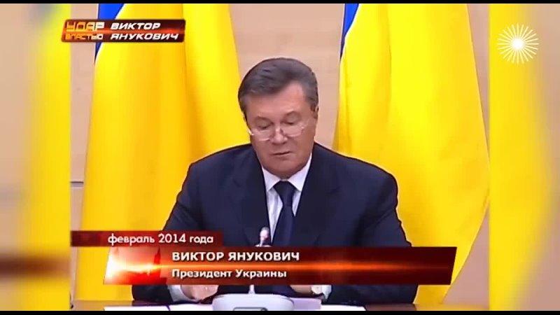 Виктор Янукович Удар властью