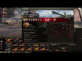 ★WZ -120-1G FT★ Бой на мастера (взял за 10 боев) и пару слов о танке
