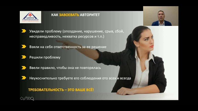 ЖБ Занятие 9 Авторитет руководителя