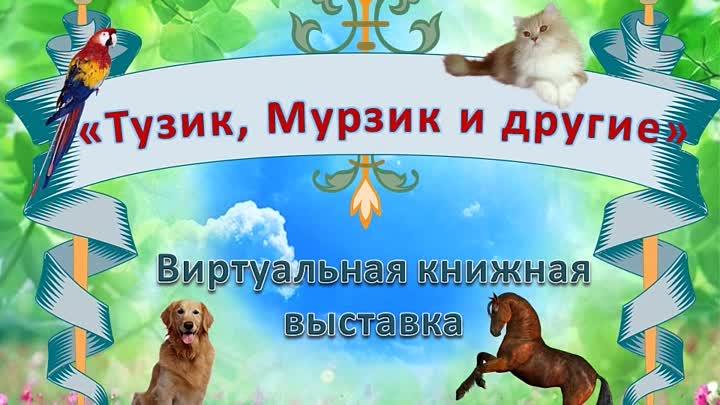 Видео от Забайкальская краевая детско-юношеская библиотек