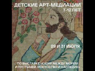 Видео от Российский этнографический музей