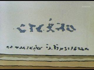 Веселая карусель. №20. Две руки. Стекло. Барашек. 1990