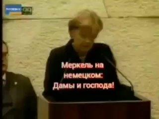 меркель разговаривает на иврите как на родном языке