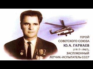 Видеоэкскурсия о Герое Советского Союза Юрие Александровиче Гарнаеве