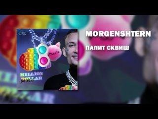 MORGENSHTERN - ПАПИТ СКВИШ (Симпл-Димпл, Папит, Сквиш)
