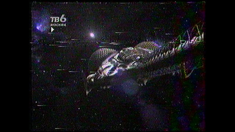 Сериал LEXX 2 сезон 18 серия Бригадум ТВ6 Москва 29 01 2000