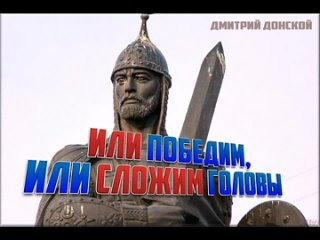 Или победим, или сложим головы - Дмитрий Донской