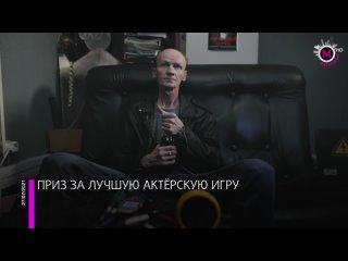 Мегаполис - Приз за лучшую актёрскую игру - Нижневартовск