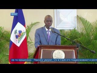 Расследование громкого убийства президента Гаити превращается в остросюжетный детектив