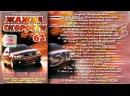 Жажда скорости 62 - 2006 Казанова Records
