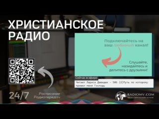 🔴 RadioMv - Христианское Радио - 24/7 Live
