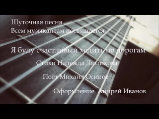 Я буду счастливый ходить по дорогам. Песня.  Стихи Надежда Люликова.