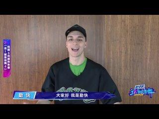 [Street Dance of China 4] Цинь Куай (Xfive)