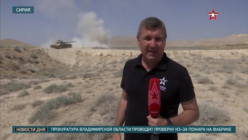 Сирийские военные готовятся к состязаниям Танковый биатлон на АрМИ
