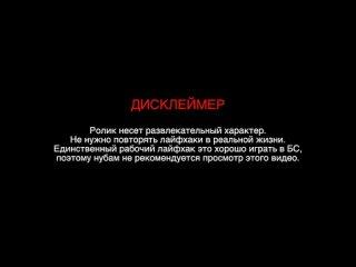 {AuRuM TV} 13 ТУПЫХ ЛАЙФХАКОВ В БРАВЛ СТАРС!