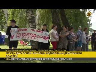 Миграционный кризис в Литве усугубляется