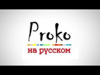 Курс анатомии для художников. Урок 1: Введение. Proko на русском, перевод - Катя Беллами