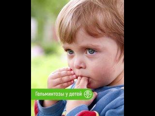 МКЛЗ_Гельминтозы у детей