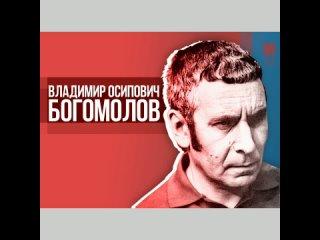 Богомолов В.О..mp4