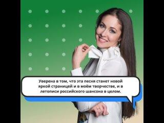 Алёна Петровская о песне «Донская бравада» на стихи Михаила Гуцериева
