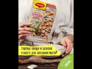 Запечённые диетические тефтели из курицы с гречкой