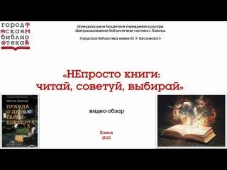 Video by Городская библиотека им. Ю.Р. Кисловского