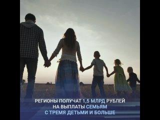 Регионы получат 1,5 млрд рублей на выплаты семьям с тремя детьми и больше