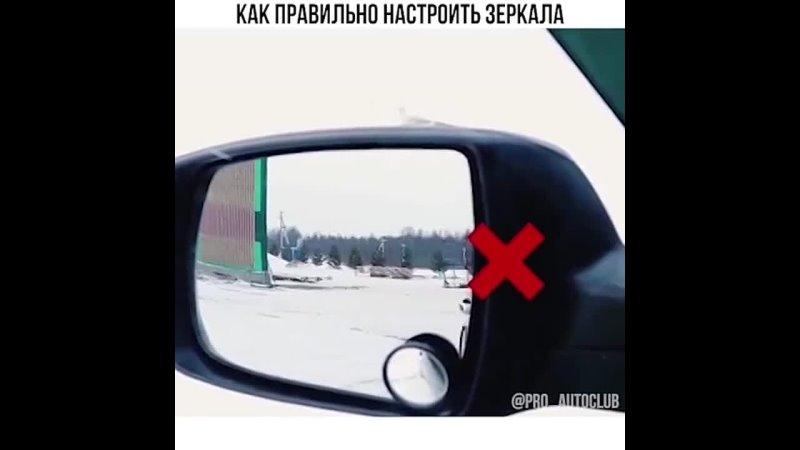 Как правильно настроить зеркала