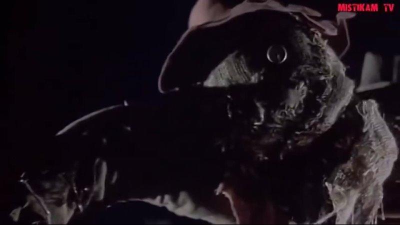 Ночь Пугала 1995