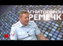 Магнитогорское ВРЕМЕЧКО. 27-07-2021