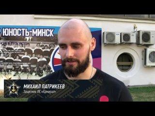 Защитник Михаил Патрикеев: «Не опускали руки, бились до конца, но фортуна была не на нашей стороне»