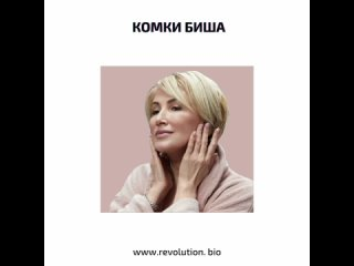 Video by Revolution Bio