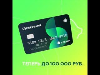 Лучшая кредитка - до 100 000 рублей