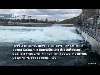 Сброс воды на Иркутской ГЭС увеличили до 3300 кубометров в секунду