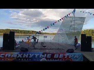 """""""Берега"""". Выступление на закрытии XXII Фестиваля """"Распахнутые ветра""""."""
