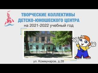 Творческие коллективы ДЮЦ