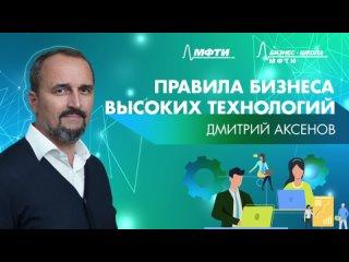Video by Физтех-школа бизнеса высоких технологий (ФБВТ)