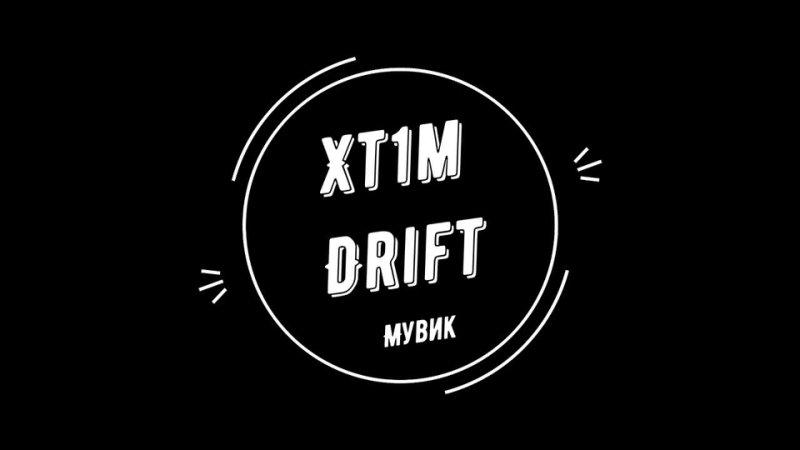 Xt1m Drift CarX Забытый бала