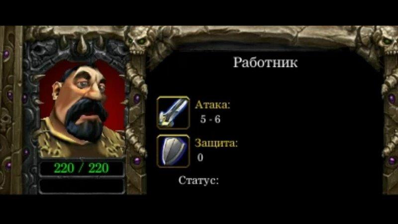 Работа не волк в лес не убежит Warcraft 3