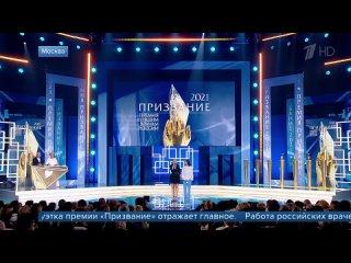 Церемонию вручения премии «Призвание» лучшим врачам страны показывает Первый канал
