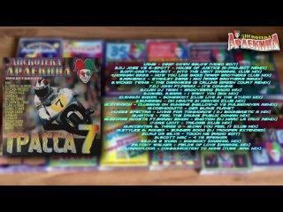 Дискотека арлекина представляет Трасса 7 (2001) (ARLECINO RECORDS)