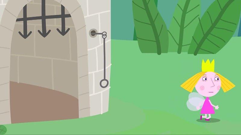 Мультфильмы Серия Kids Cartoons Мультфильмы Серия Маленькое королевство Бена и Холли Новый Эпизод 82