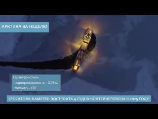 Арктика за неделю_ судостроение, проекты «Новатэка» и «Норникеля», арктические льготы для всех __ 03 авг 2021