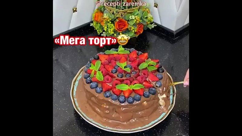 Заварной Мега торт  🎂 📖 Ингридиенты 🔹Коржи ⠀ 150 г воды⠀ 150 г молока⠀ 100 г сл масла⠀ 60 г под масла⠀ 20