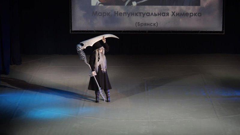 2 22 GCDE 79 Темный дворецкий Винсент Фантомхайв Гробовщик Марк Непунктуальная Химерка г Брянск
